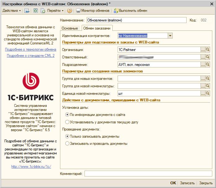 Битрикс обмен заказами настройка отследить пользователя битрикс