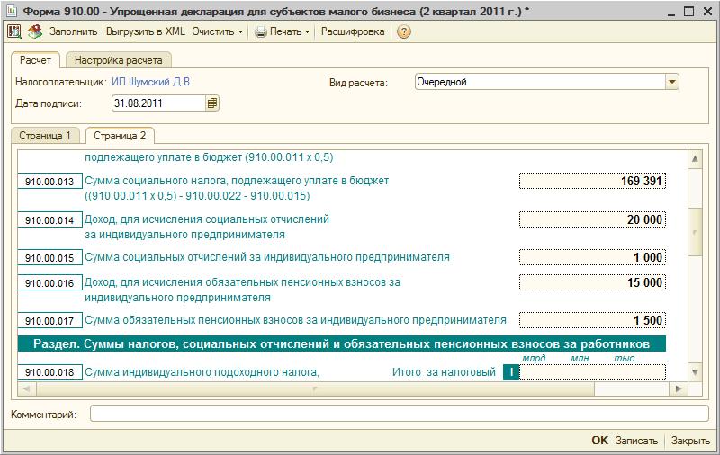 можно ли использовать пенсионный счет для ип этом случае используется
