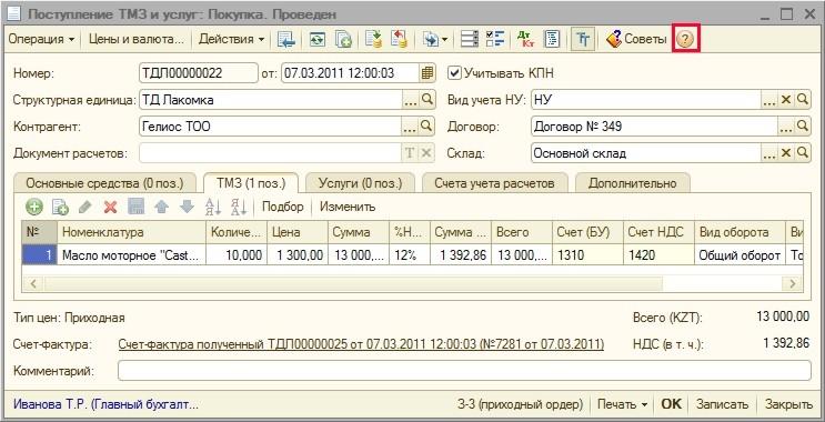 программа заполнения форм для регистрации ооо