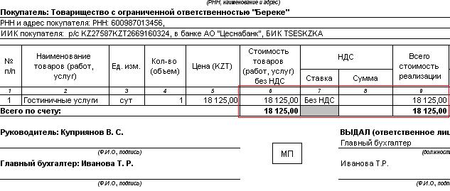 Образец ип счет фактура казахстан скачать