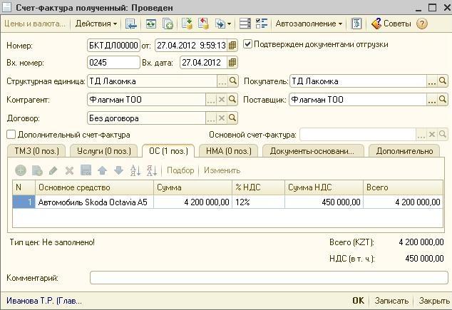 Cтрока 1 Код операции - В помощь бухгалтеру