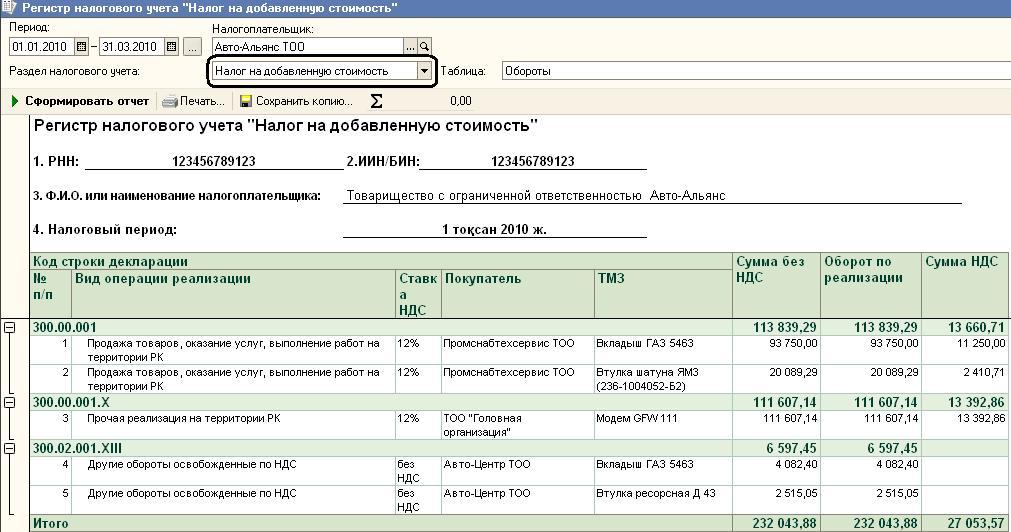 Налоговый регистр по учету приобретенных товаров работ и услуг права и обязанности бухгалтера кратко