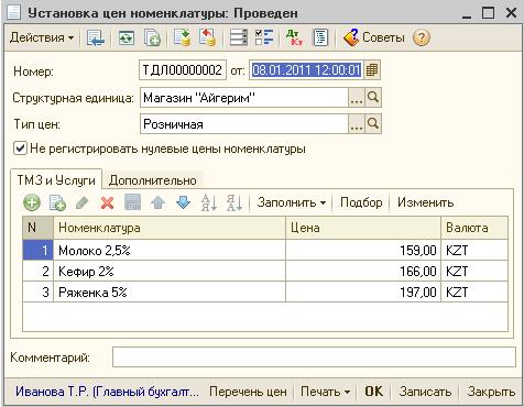 Значение и функции цены на товары, работы и услуги, казахстан моя реклама курск номер телефона дать объявление