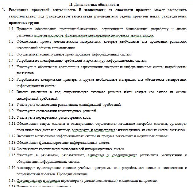 Должностная инструкция режиссер