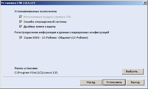 Обновление сервера слк 1с внедрение программного продукта 1с описание