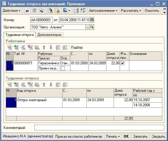 Как сделать отчет рсв-1 в 1с 8.2 зуп