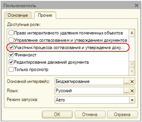 После этого пользователи могут проводить согласования заявок.