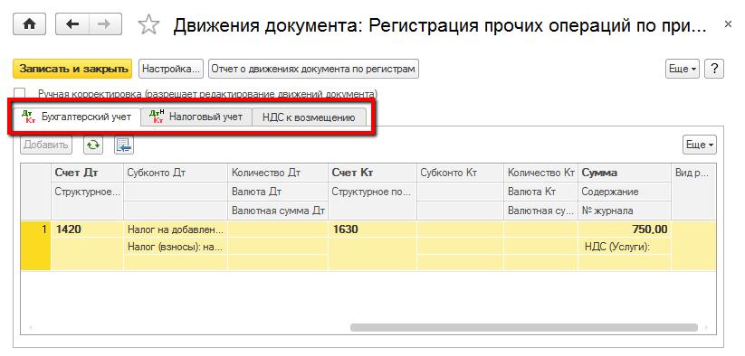 Проводки при поступлении товаров в казахстане 2015 год