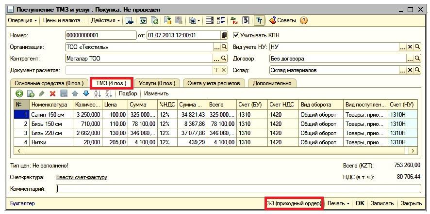 В программе 1с бухгалтерия 8 документ счет реквизиты на снятие с регистрации ип