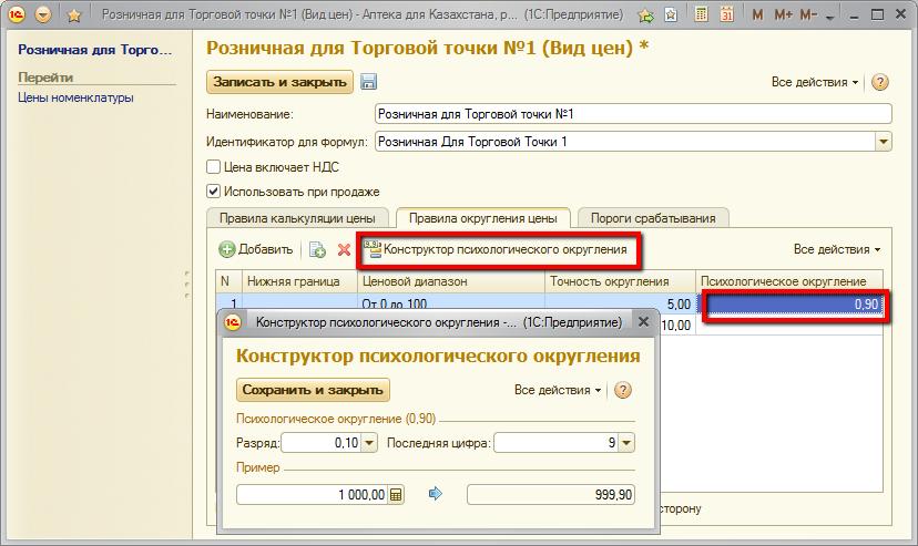 Настройка округления цен в 1с создание http сервиса 1с 8.2
