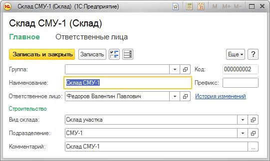 Расшифровка смр в бухгалтерии кружевной термин в бухгалтерии сканворд 4 буквы