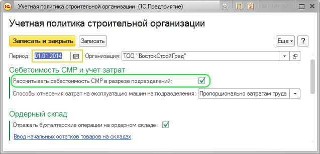 Тмз расшифровка в бухгалтерии бухгалтерия онлайн для чайников