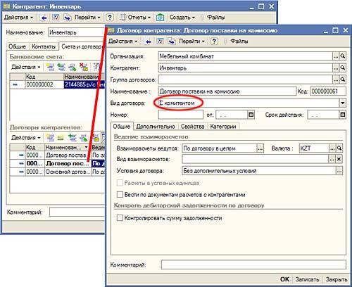 Учет операций комиссионной торговли в 1С:Управление производственным предприятием для Казахстана.