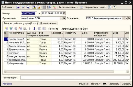 ценовое предложение казахстан образец скачать бесплатно - фото 11