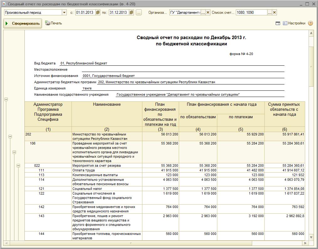 Бухгалтерскую программу для казахстана