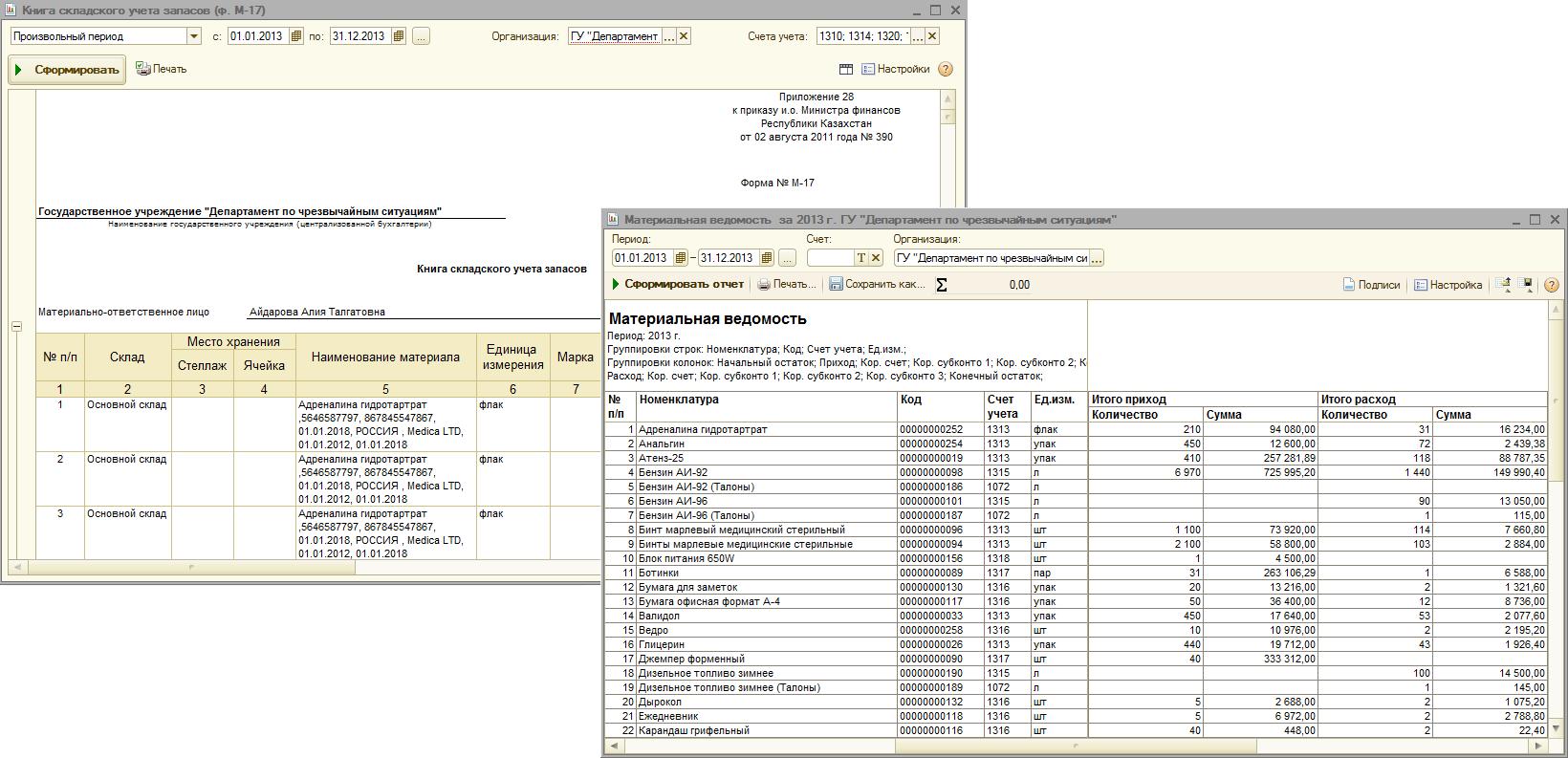 ведомость начисления заработной платы бланк 2011
