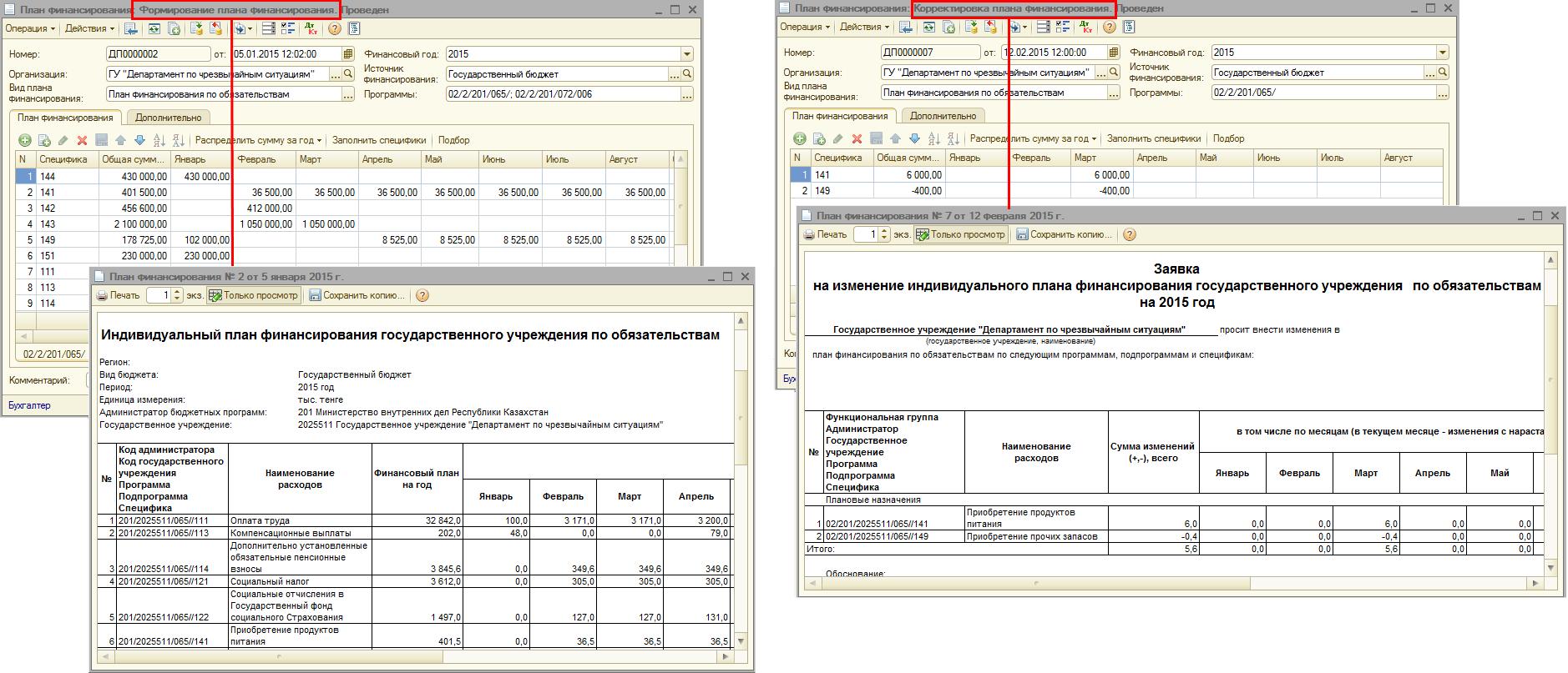 Скачать программу бюджетная бухгалтерия