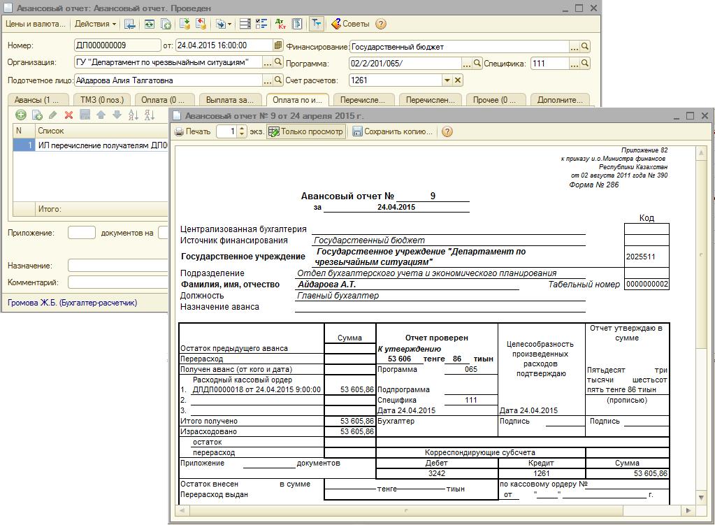 Госсектор Бухгалтерия государственного учреждения для Казахстана  с формированием списка в формате МТ 102 и печатной формы Списка для зачисления по форме 456 Автоматизирован учет взаиморасчетов с подотчетными лицами