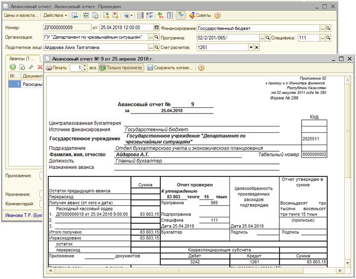 самоучитель по бухгалтерскому учету в казахстане скачать бесплатно
