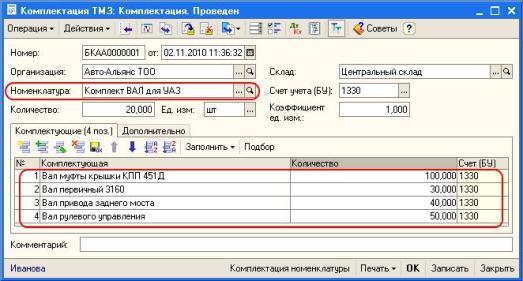 Разукомплектация в 1с 8.2 бухгалтерия заявление о регистрации юридического лица ооо