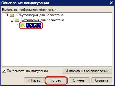 1с бухгалтерия казахстан обновление декларацию 3 ндфл сдавать по прописке