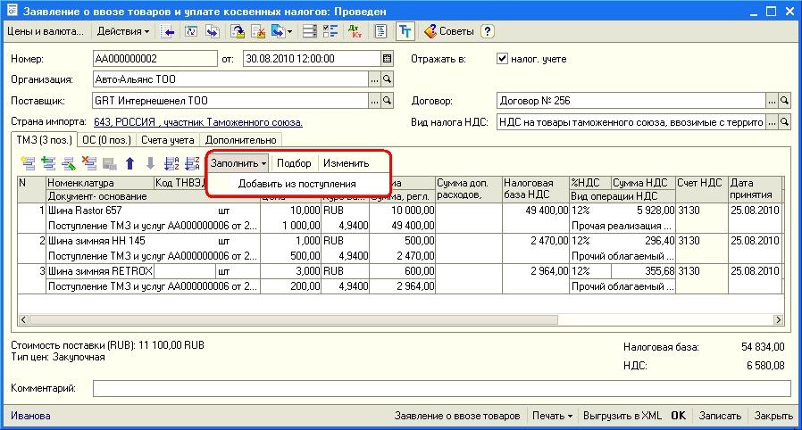 Заявление р14001 новая форма образец заполнения - 3621