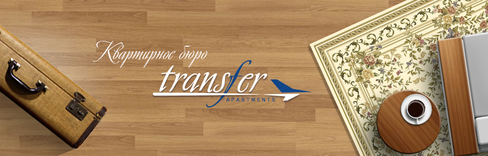���� ����������� ���� �Transfer Apartments�